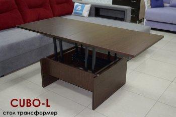 Стол-трансформер Кубо Лайт купить